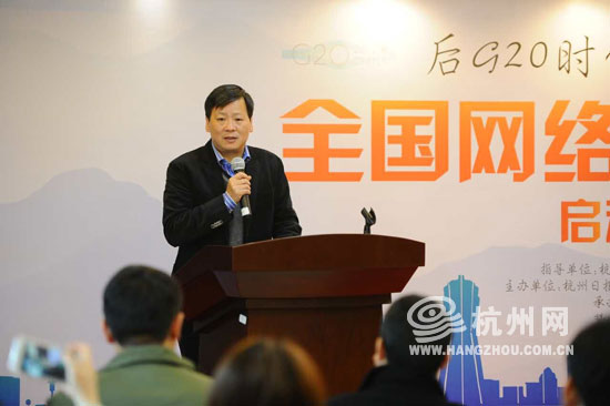 杭州市委宣传部副部长、市外宣办、市网信办主任龚志南致辞