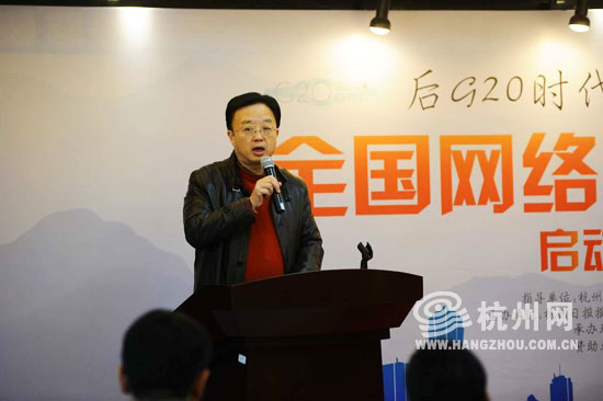 杭州日报报业集团副总编辑吴文平致辞