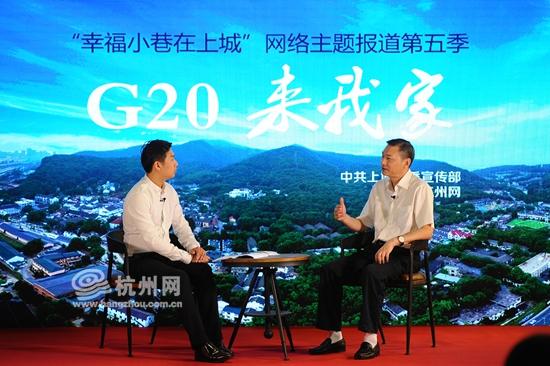 中共上城区委书记缪承潮参与访谈