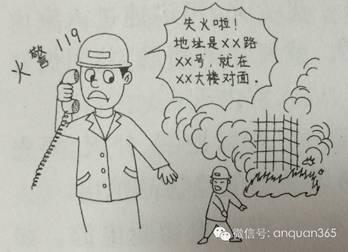 如何正确报火警