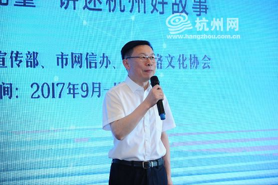市委常委、宣传部长戚哮虎宣布第九届(2017)杭州网络文化节启动,并与省、市相关部门领导及嘉宾共同在LED背景墙上按手印启动第九届(2017)杭州网络文化节。