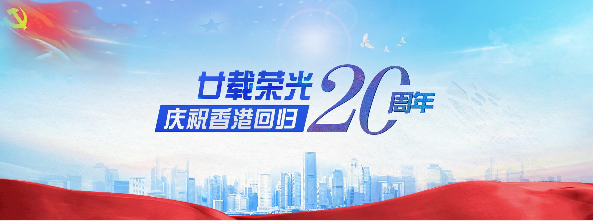 廿载荣光 庆祝香港回归20周年