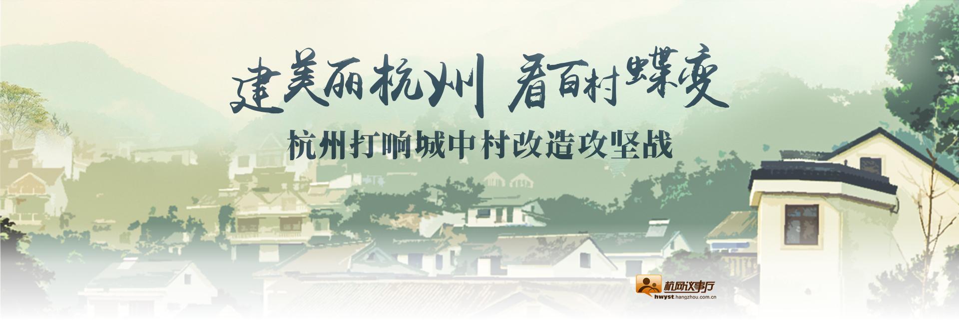 建美丽杭州 看百村蝶变 杭州打响城中村改造攻坚战