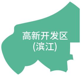 高新开发区(滨江)