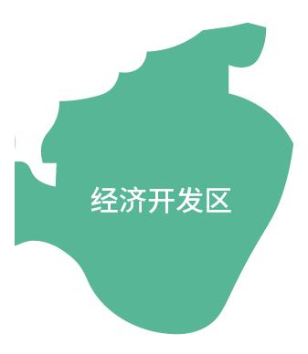 经济开发区