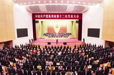 杭州市第十二次党代会胜利闭幕。