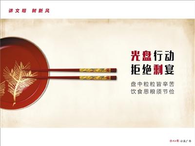 光盘行动 拒绝剩宴_讲文明树新风公益广告_杭州网热点图片