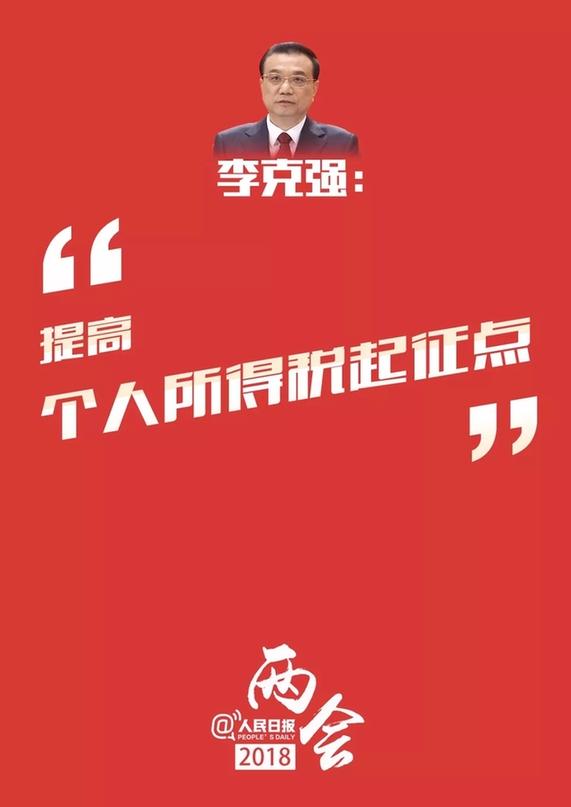 杭州网 热点专题 2018年专题 2018年全国两会 头条新闻  杭州网  发布