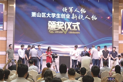 第六届中国杭州大学生创业大赛萧山总决赛昨日举行