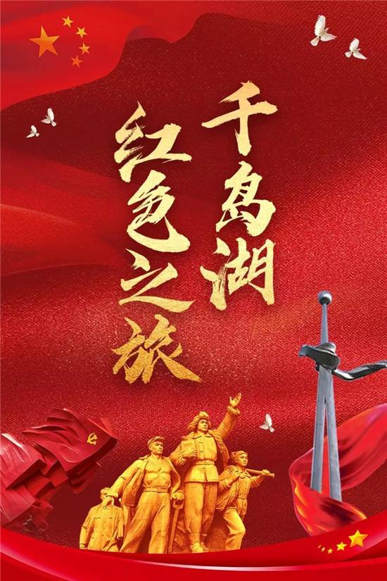 社会资讯_这个七月,在千岛湖来一场红色之旅可好?_红色记忆