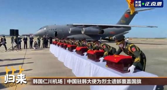 中国志愿军遗骸_纪念中国人民志愿军抗美援朝出国作战70周年